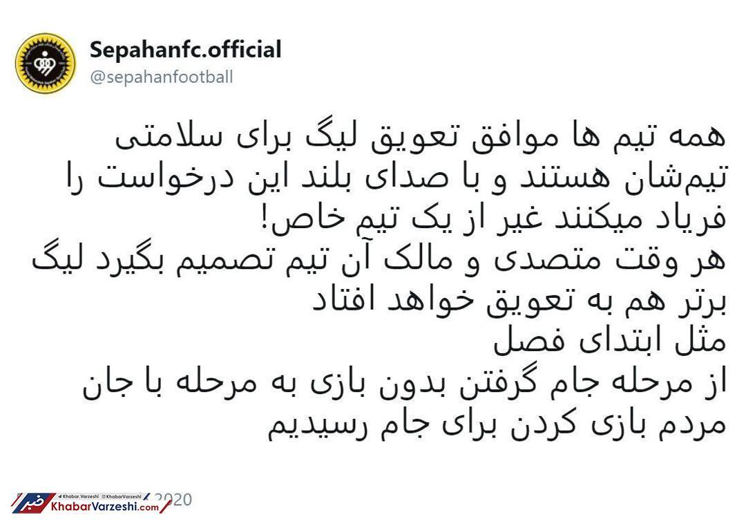 کنایه باشگاه سپاهان؛ همه تیمهای لیگ به دنبال تعویق بازی ها هستند جز یک تیم خاص!
