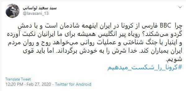 چرا رسانه خارجی برای شیوع کرونا در ایران با دمش گردو میشکند؟