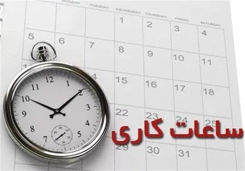 کاهش ساعت کار ادارات در مازندران