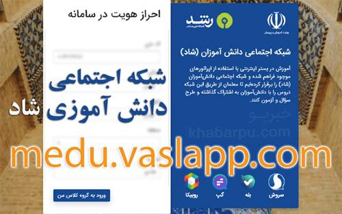 راه اندازی شبکه اجتماعی شاد جهت آموزش و تعامل معلم و دانش آموز