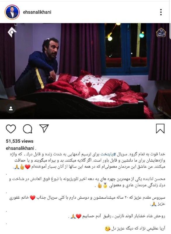 تشکر احسان علیخانی از عوامل سریال پایتخت