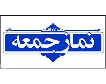 نماز جمعه این هفته در کرمان برگزار نمیشود