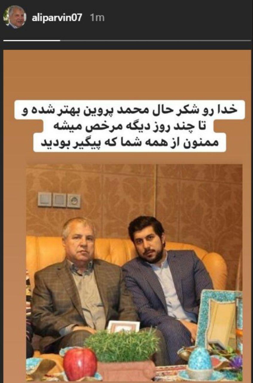 واکنش علی پروین به ابتلای فرزندش به کرونا