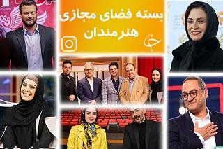 پست نرگس محمدی درباره سریال «ستایش ۱»؛ سوال سروش صحت از مخاطبانش درباره روزهای قرنطینه