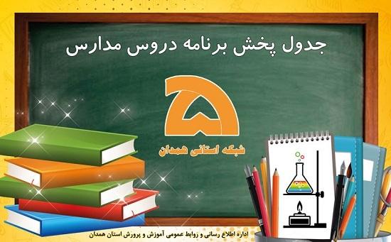 پخش برنامههای آموزشی از شبکه استانی همدان برای دورههای متوسطه