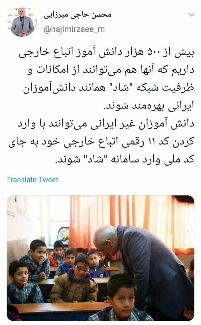 خبرخوش وزیر آموزش و پرورش برای اتباع خارجی