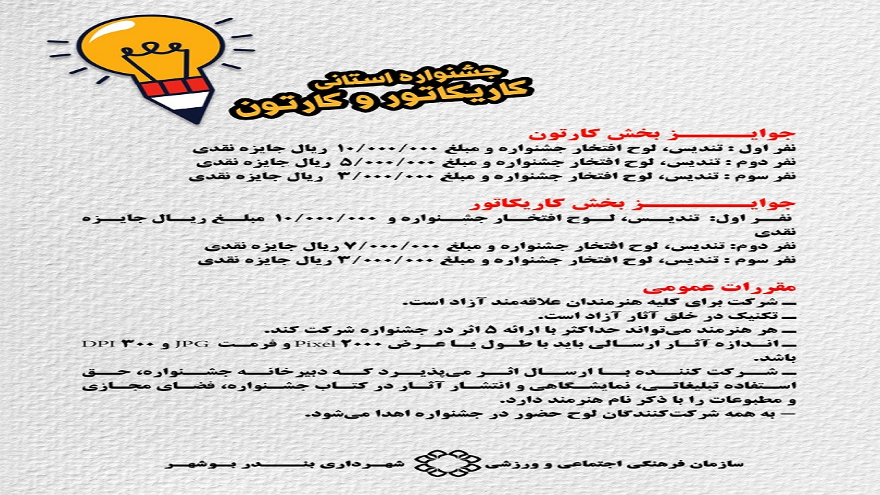 فراخوان دو جشنواره با نام خلیج فارس در بوشهر آغاز شد