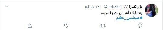 واکنش توییتری کاربران به پایان مجلس دهم؛