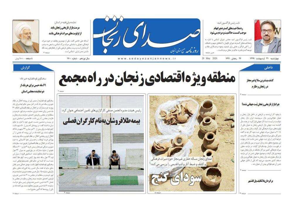 منطقه ویژه اقتصادی زنجان در راه مجمع /برخورد با محتکران خودرو در زنجان