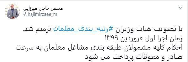 حاجی میرزایی نسبت به رتبه بندی معلمان در توییت خود واکنش نشان داد
