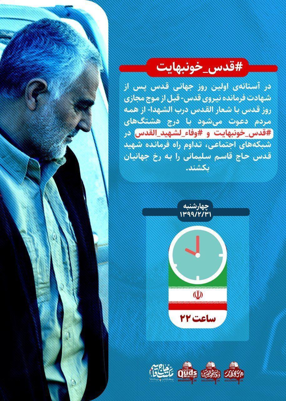 امشب ساعت ۲۲ به وقت ایران؛ طوفان فضای مجازی در حمایت از آزادی فلسطین با هشتگ قدس خونبهایت