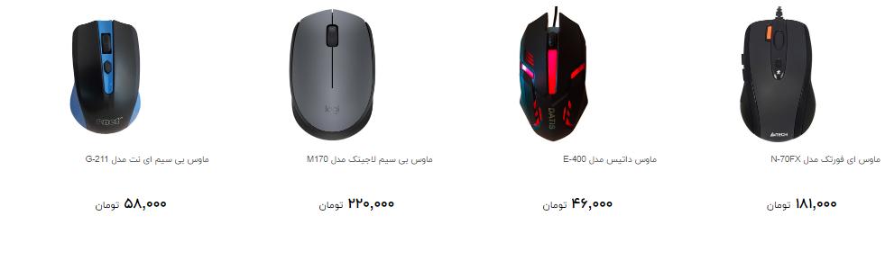 قیمت انواع موس کامپیوتر در بازار