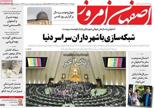اصفهان قرمز/ سقوط آزاد آزانس های گردشگری