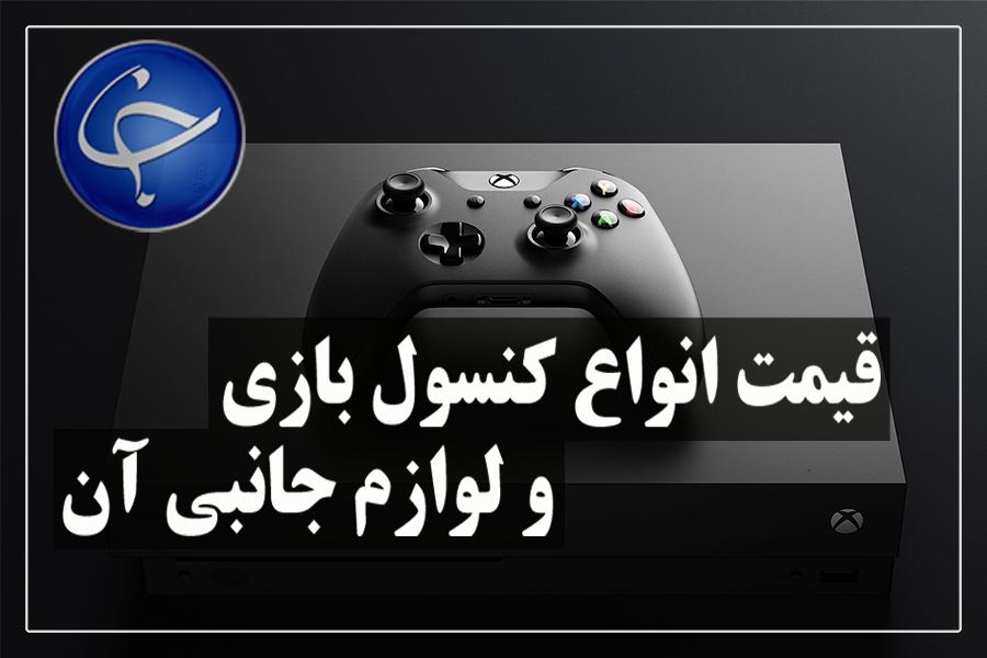 آخرین قیمت انواع کنسول بازی و لوازم جانبی آن در بازار (۱ خرداد) + جدول