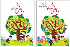 عذرخواهی وزیر آموزش و پرورش در پی حذف دختران از جلد کتاب ریاضی